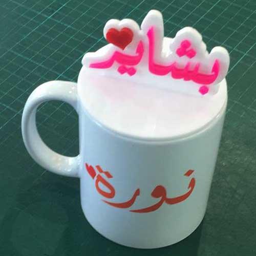 personalized coffee mug kuwait